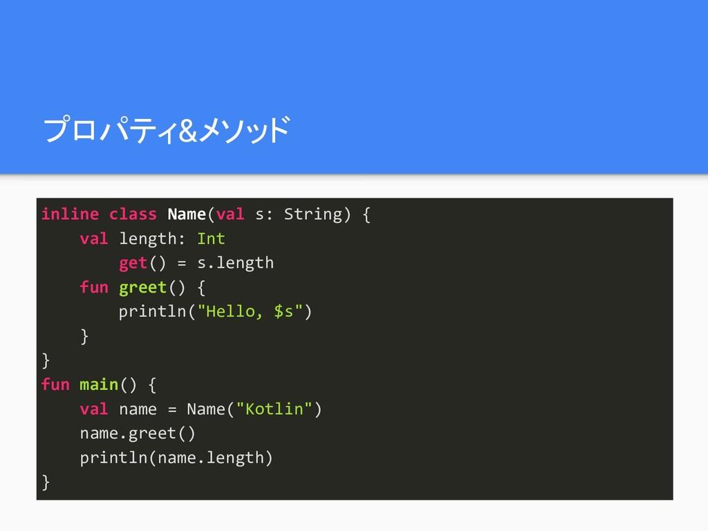 プロパティ&メソッド inline class Name(val s: String) { v...
