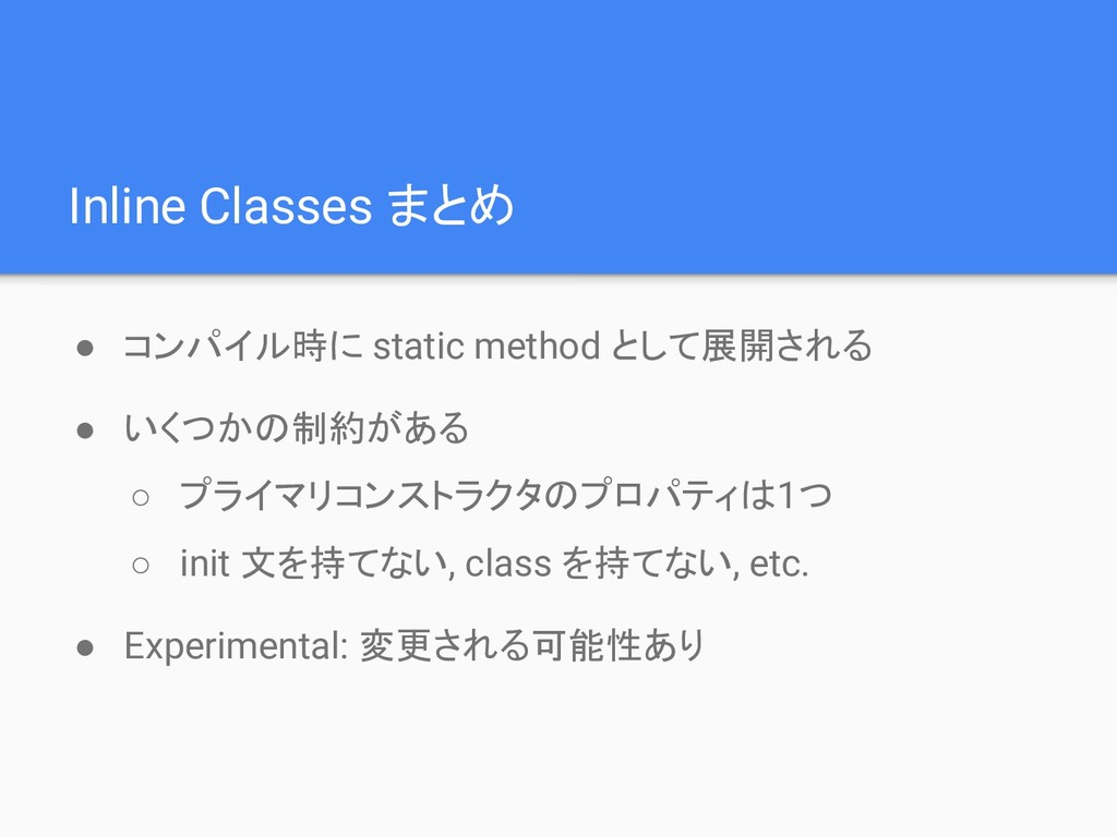 Inline Classes まとめ ● コンパイル時に static method として展...