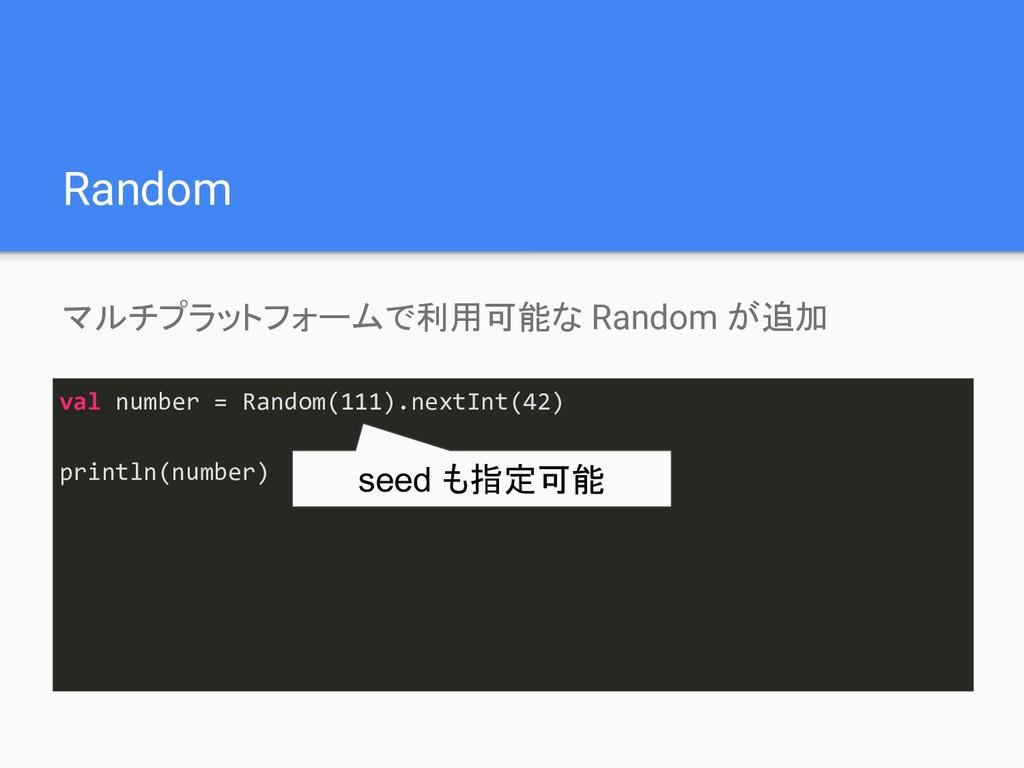Random マルチプラットフォームで利用可能な Random が追加 val number ...