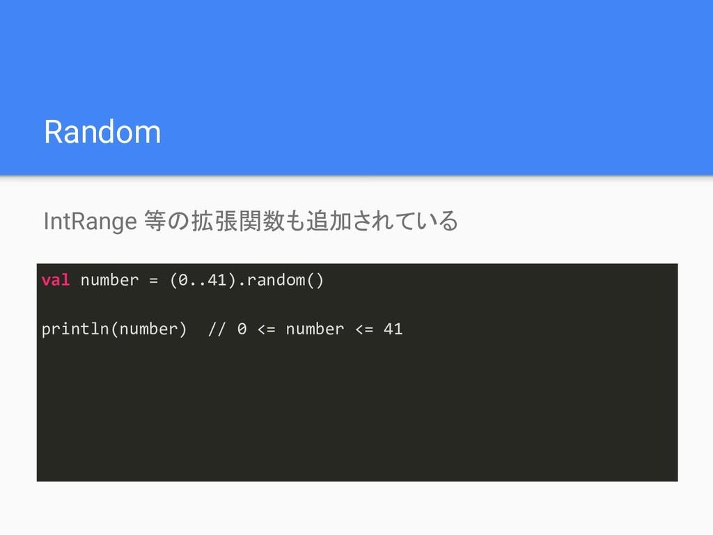 Random IntRange 等の拡張関数も追加されている val number = (0....