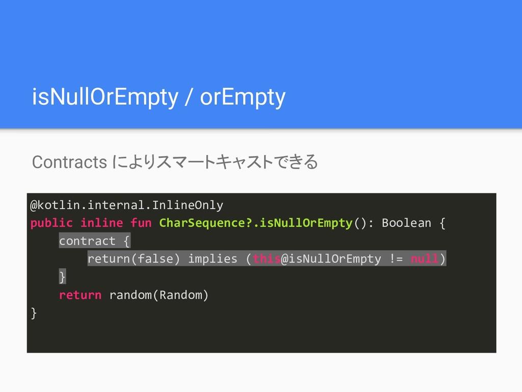isNullOrEmpty / orEmpty Contracts によりスマートキャストでき...