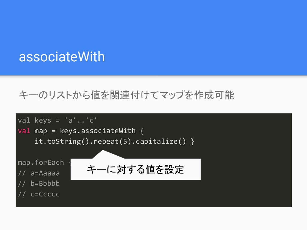 associateWith キーのリストから値を関連付けてマップを作成可能 val keys ...