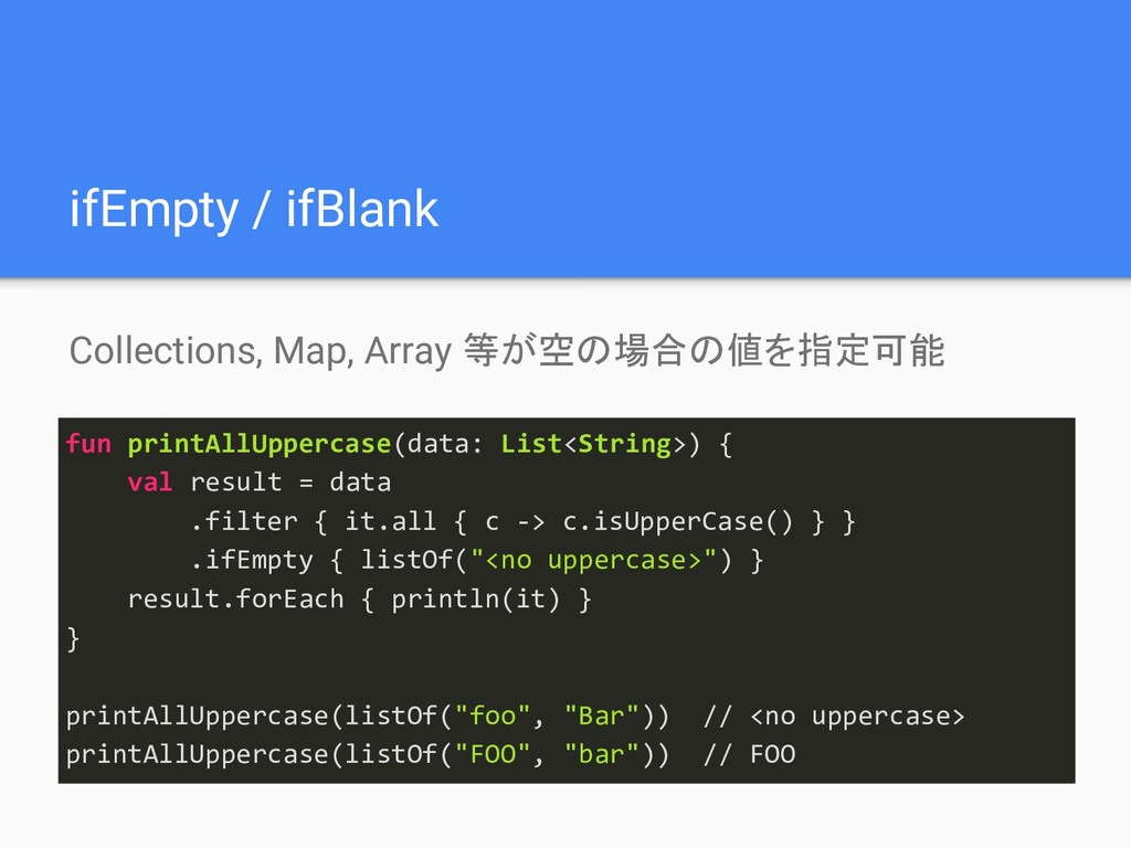 ifEmpty / ifBlank Collections, Map, Array 等が空の場...