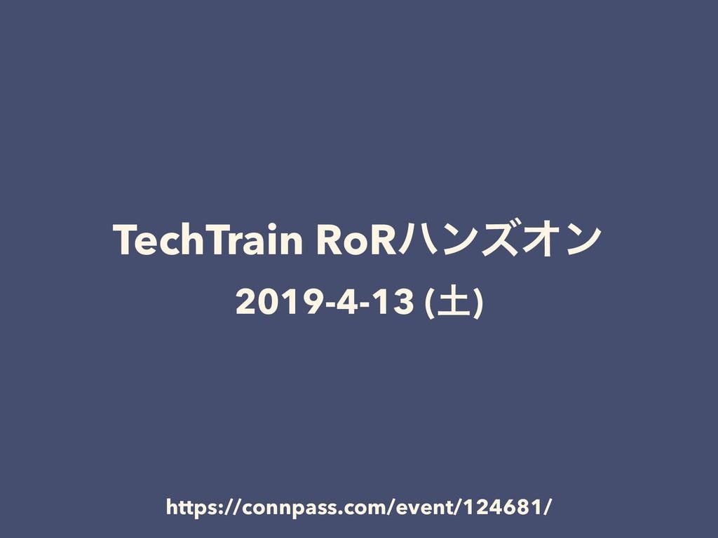 TechTrain RoRϋϯζΦϯ 2019-4-13 () https://connpa...