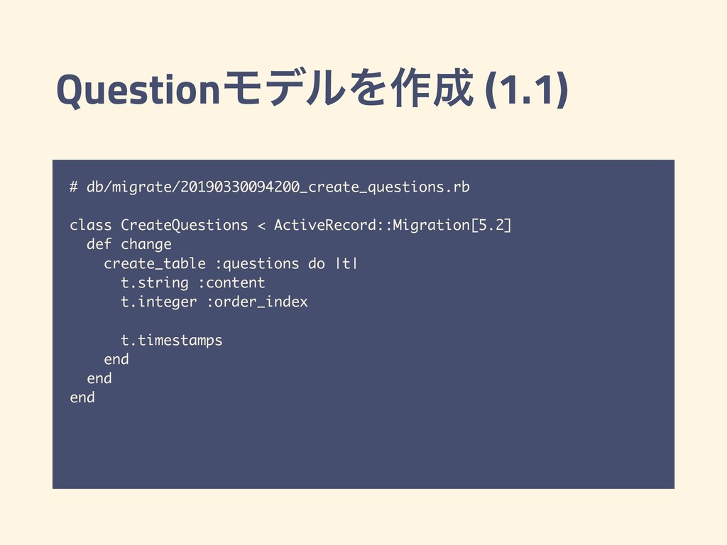 QuestionϞσϧΛ࡞ (1.1) # db/migrate/2019033009420...