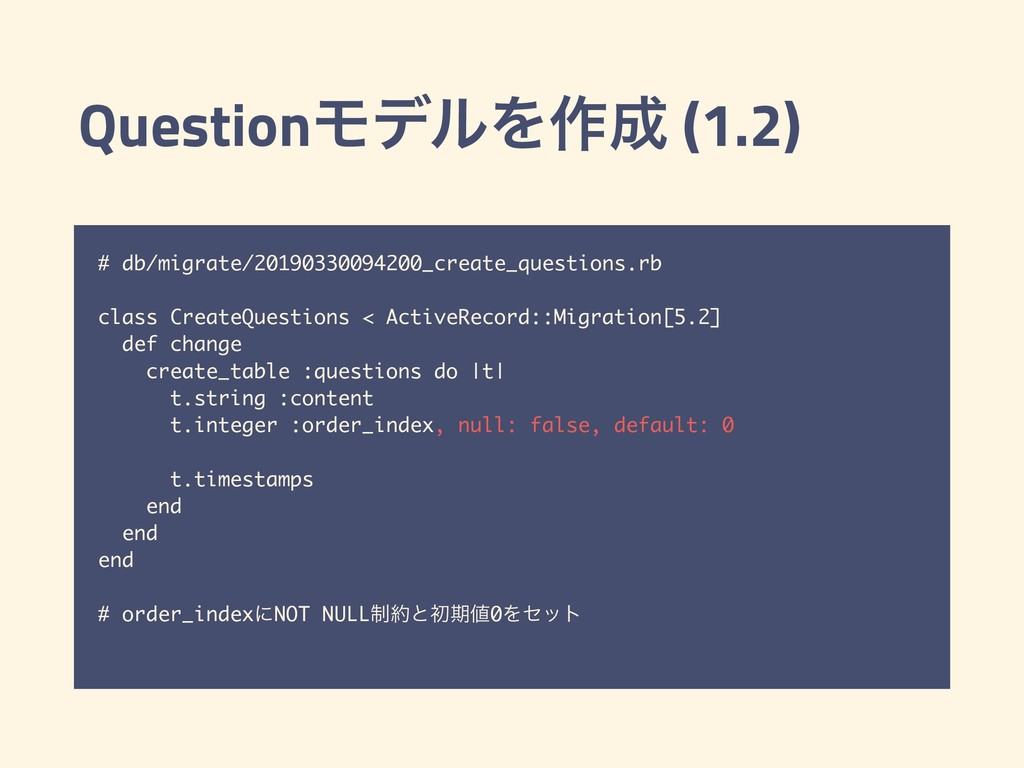 QuestionϞσϧΛ࡞੒ (1.2) # db/migrate/2019033009420...