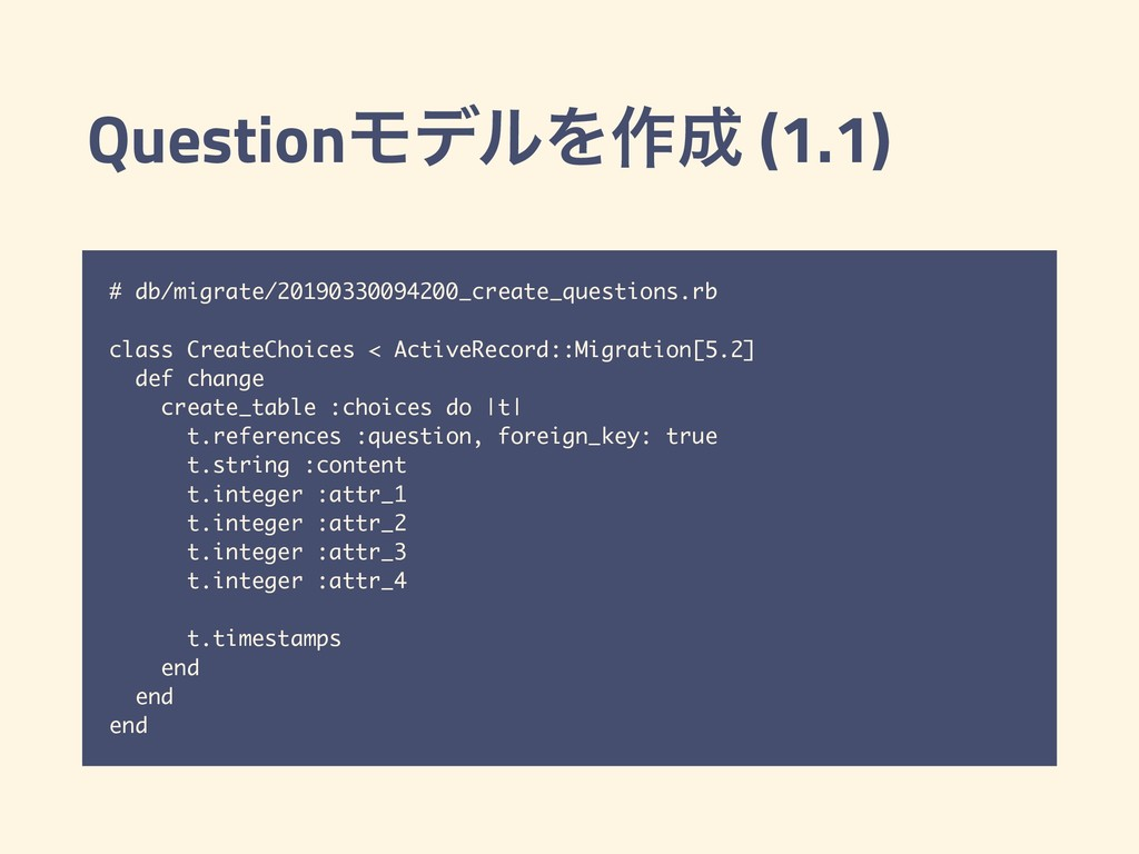 QuestionϞσϧΛ࡞੒ (1.1) # db/migrate/2019033009420...