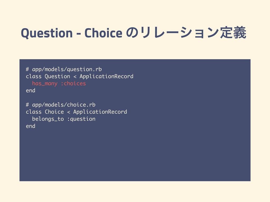 Question - Choice ͷϦϨʔγϣϯఆٛ # app/models/questi...
