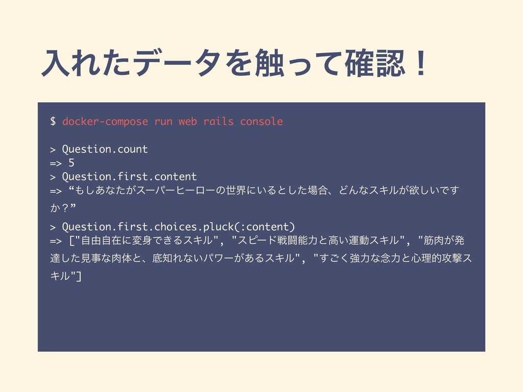 ೖΕͨσʔλΛ৮ͬͯ֬ʂ $ docker-compose run web rails co...