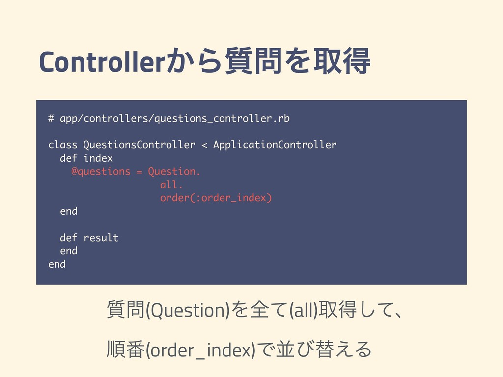 Controller͔Β࣭Λऔಘ # app/controllers/questions_c...