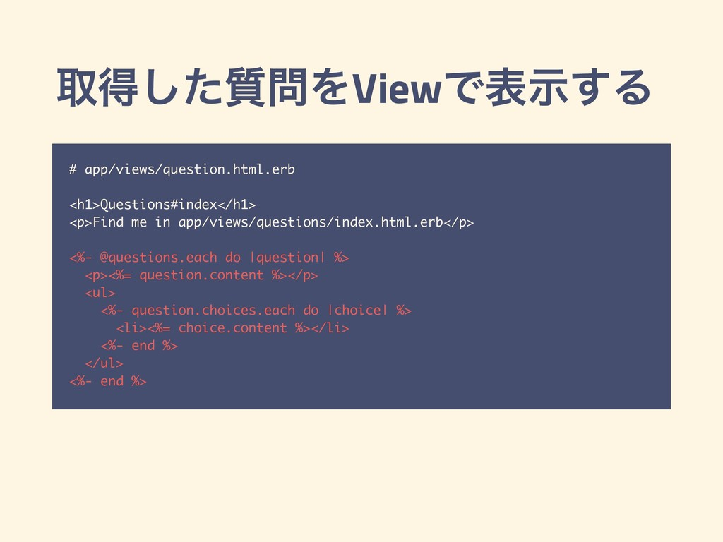 औಘ࣭ͨ͠ΛViewͰදࣔ͢Δ # app/views/question.html.erb ...
