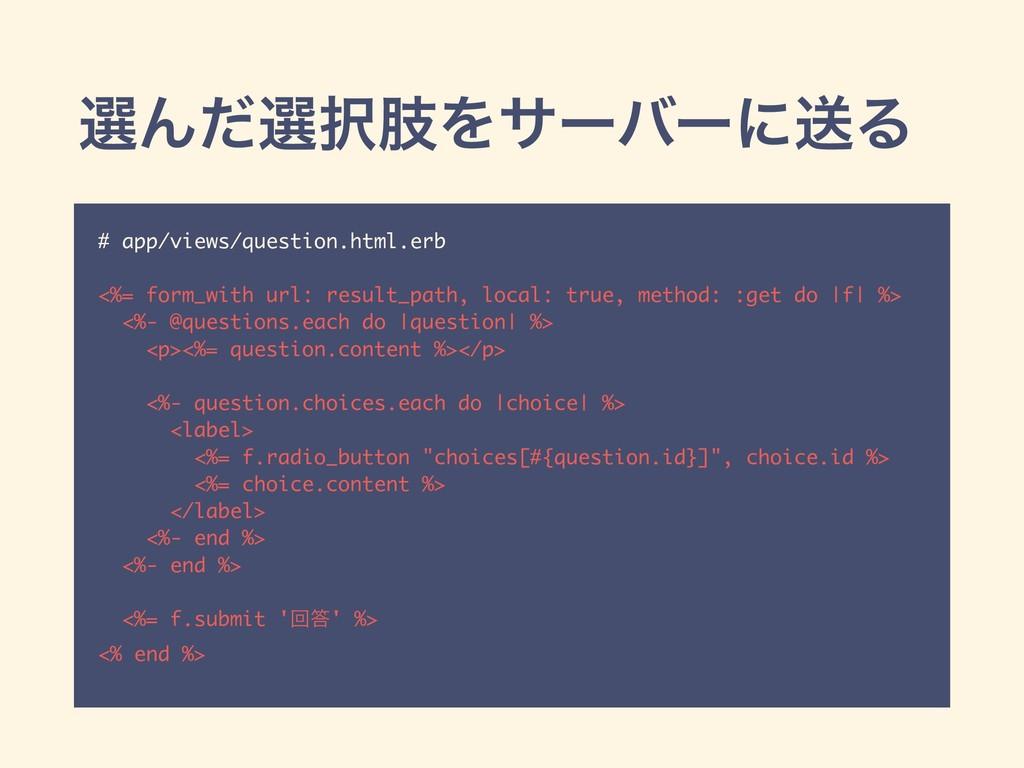 બΜͩબࢶΛαʔόʔʹૹΔ # app/views/question.html.erb <%...