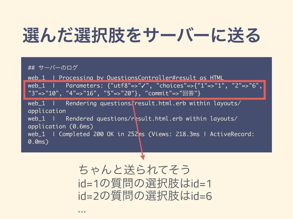 બΜͩબࢶΛαʔόʔʹૹΔ ## αʔόʔͷϩά web_1 | Processing by...