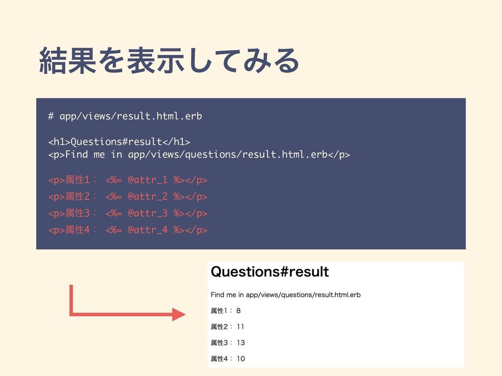 ݁ՌΛදࣔͯ͠ΈΔ # app/views/result.html.erb <h1>Quest...