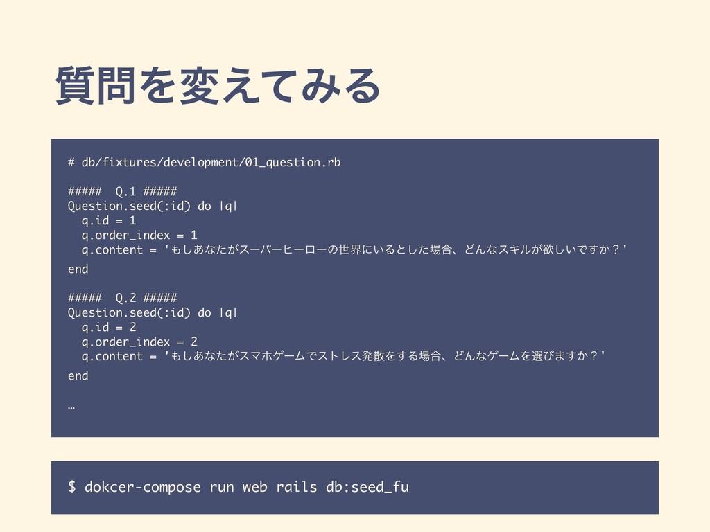 ࣭Λม͑ͯΈΔ # db/fixtures/development/01_question....