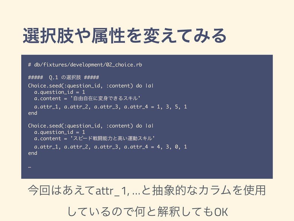 બࢶଐੑΛม͑ͯΈΔ # db/fixtures/development/02_choic...