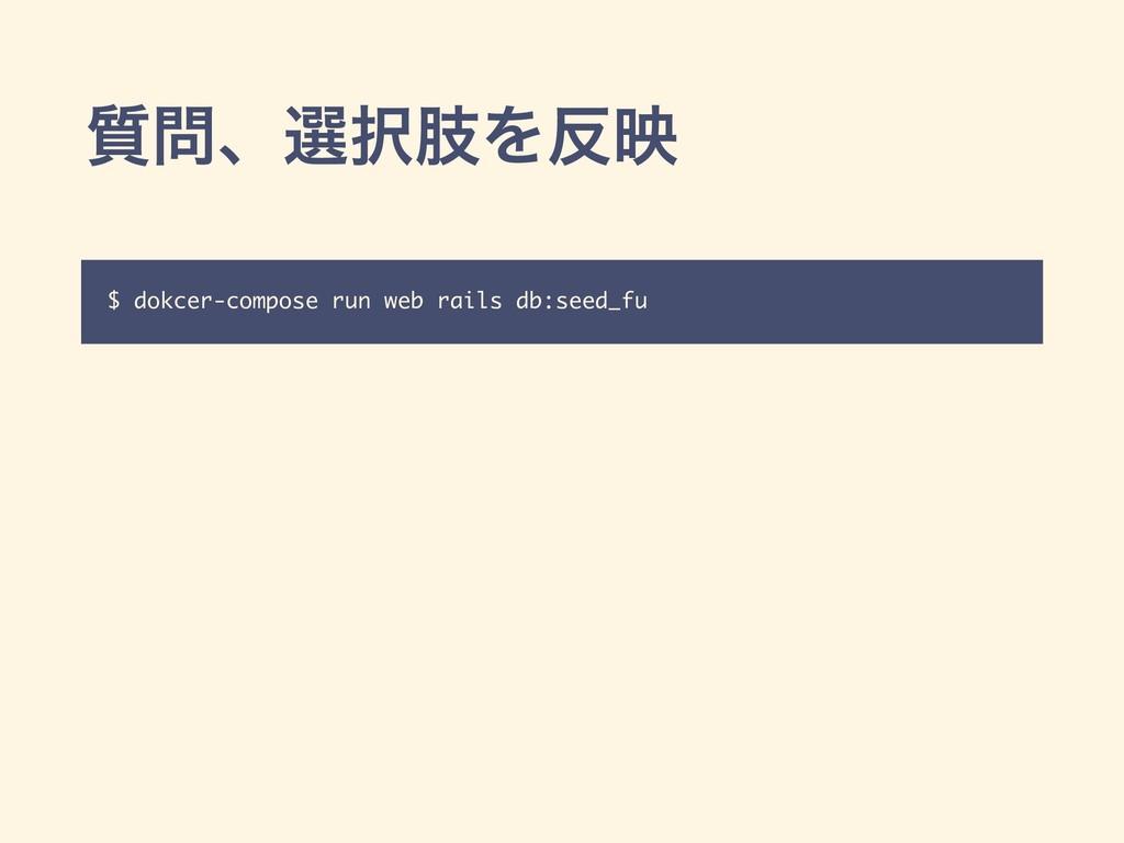 ࣭ɺબࢶΛө $ dokcer-compose run web rails db:see...