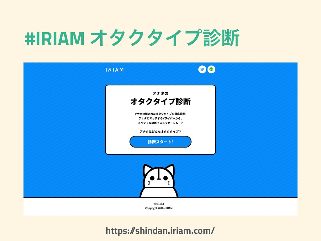 #IRIAM ΦλΫλΠϓஅ https:/ /shindan.iriam.com/