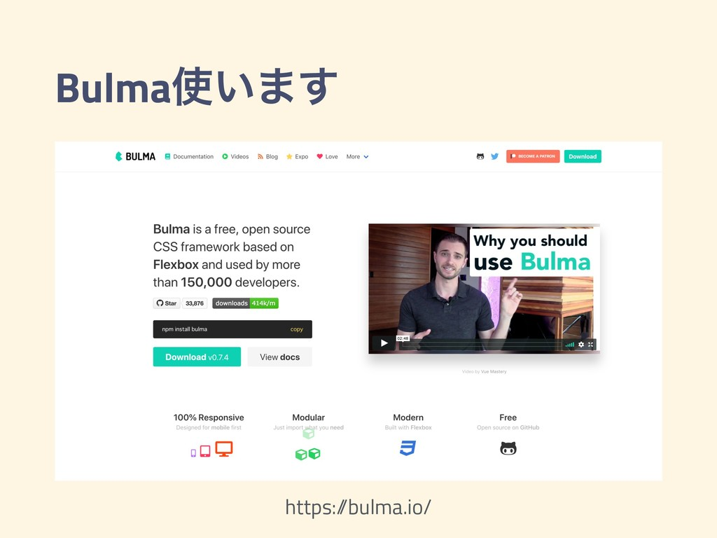 Bulma͍·͢ https:/ /bulma.io/