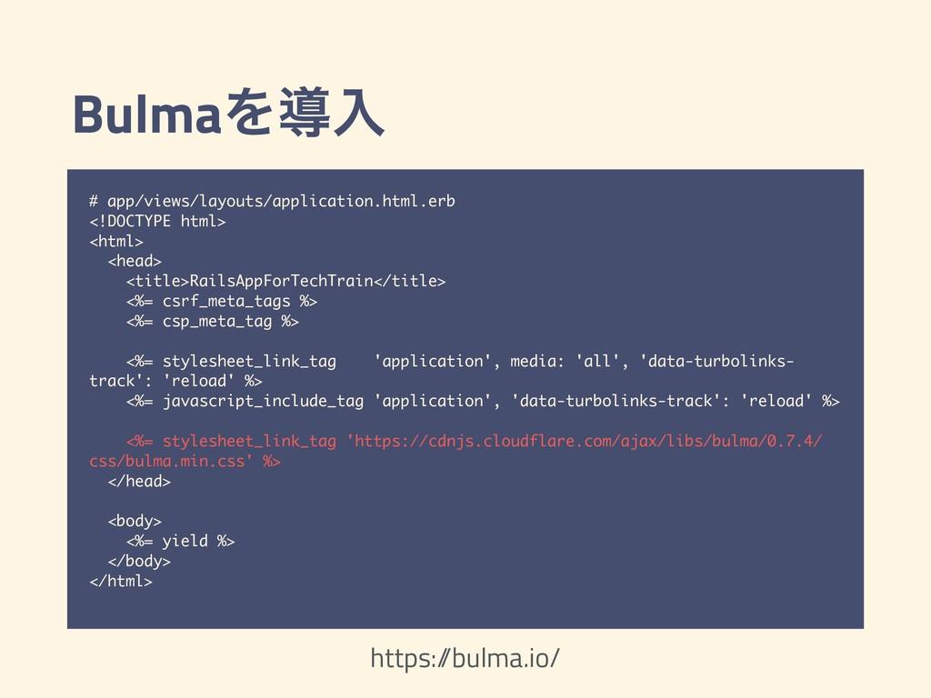 BulmaΛಋೖ https:/ /bulma.io/ # app/views/layouts...