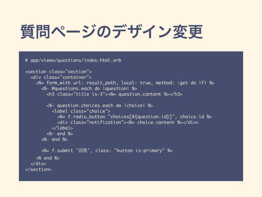 ࣭ϖʔδͷσβΠϯมߋ # app/views/questions/index.html.e...