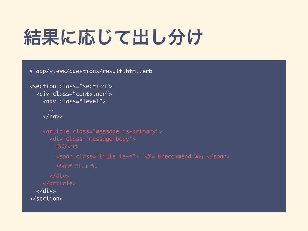 ݁ՌʹԠͯ͡ग़͚͠ # app/views/questions/result.html.er...