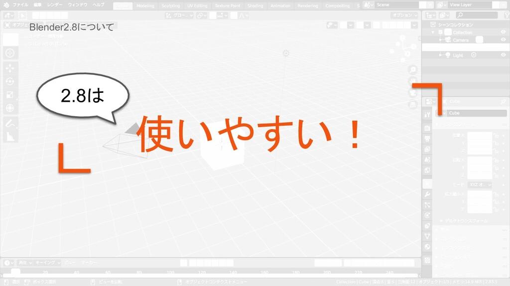 使いやすい! Blender2.8について 2.8は