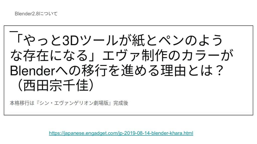 Blender2.8について https://japanese.engadget.com/jp...