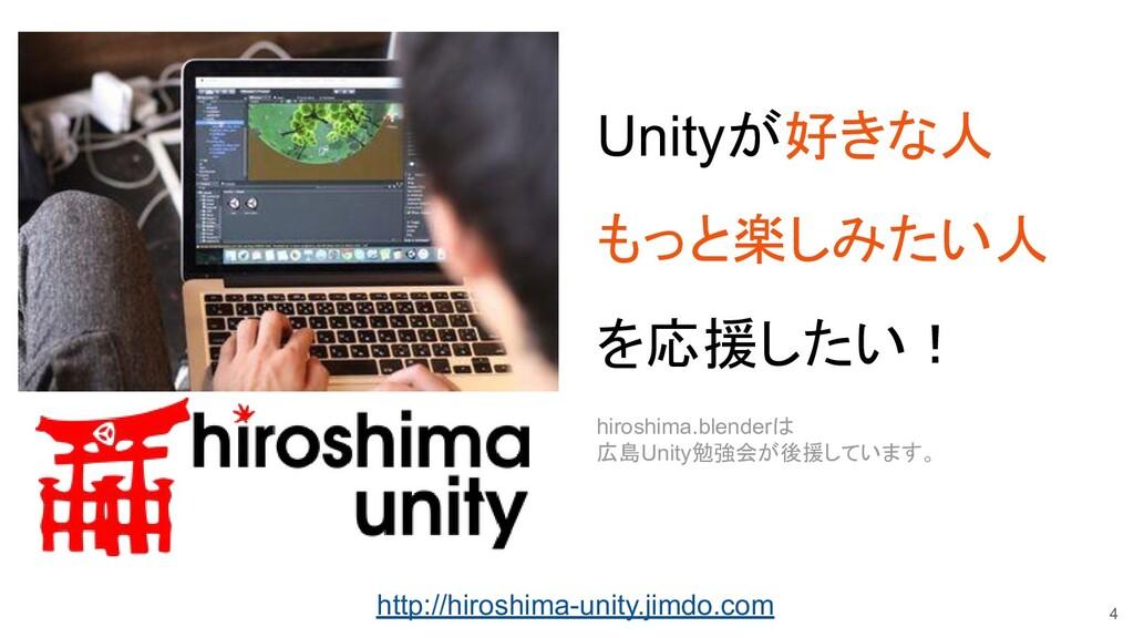 Unityが好きな人 もっと楽しみたい人 を応援したい! hiroshima.blenderは...