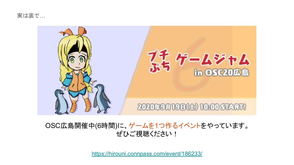 実は裏で… OSC広島開催中(6時間)に、ゲームを1つ作るイベントをやっています。 ぜひご視聴...