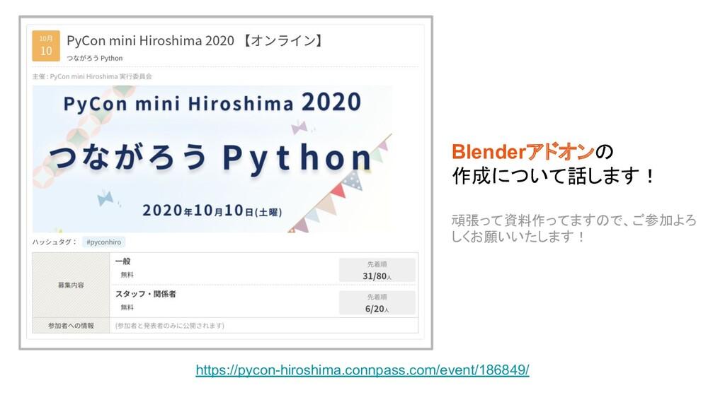 https://pycon-hiroshima.connpass.com/event/1868...