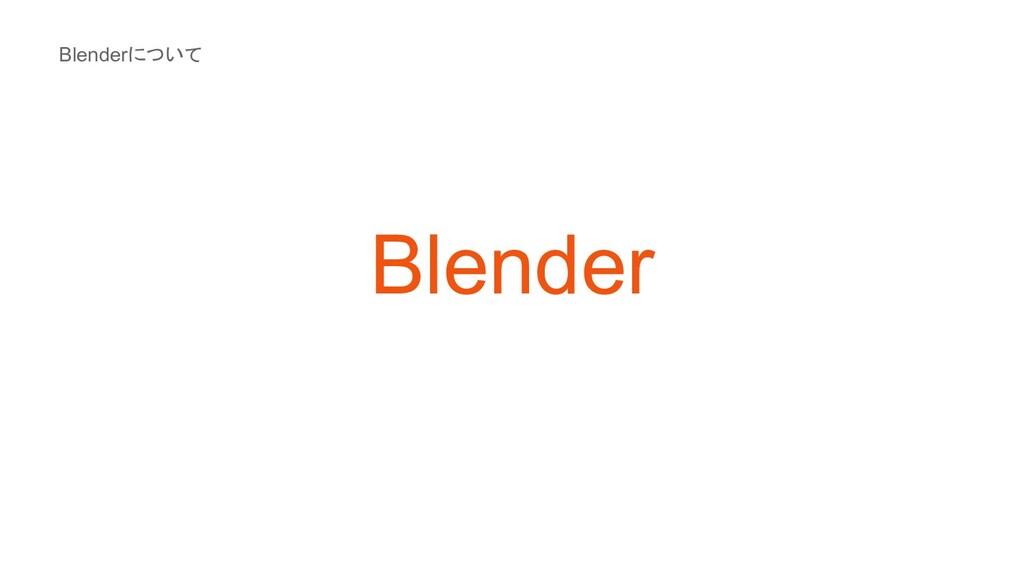 Blenderについて Blender