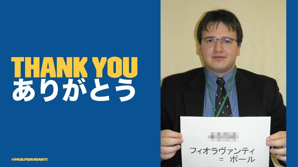 Thank you ͋Γ͕ͱ͏ @paulfioravanti