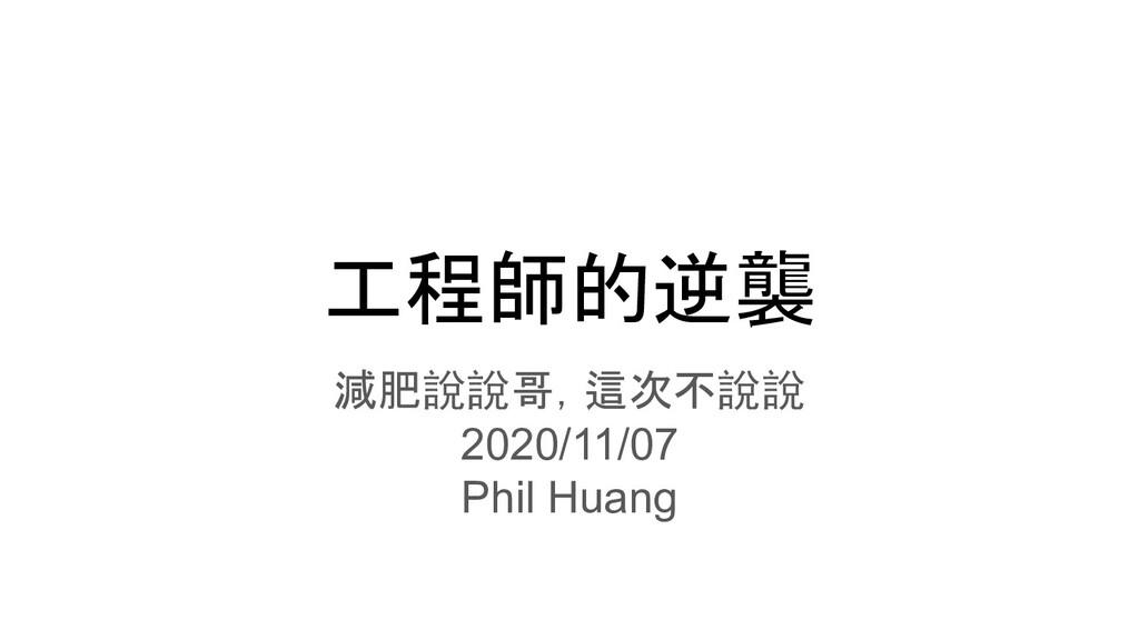 工程師的逆襲 減肥說說哥,這次不說說 2020/11/07 Phil Huang