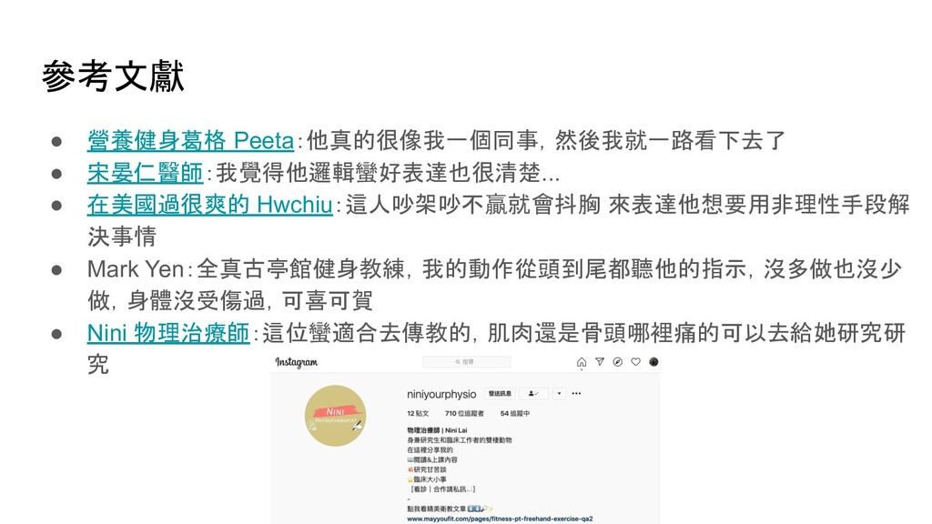 參考文獻 ● 營養健身葛格 Peeta:他真的很像我一個同事,然後我就一路看下去了 ● 宋晏仁...