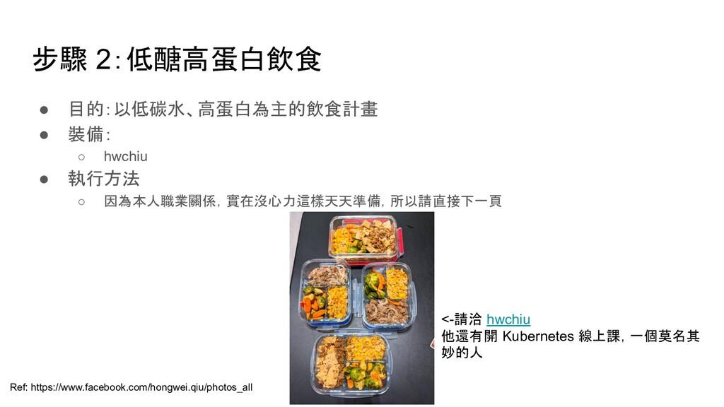 步驟 2:低醣高蛋白飲食 ● 目的:以低碳水、高蛋白為主的飲食計畫 ● 裝備: ○ hwchi...