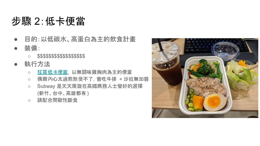 步驟 2:低卡便當 ● 目的:以低碳水、高蛋白為主的飲食計畫 ● 裝備: ○ $$$$$$$$...