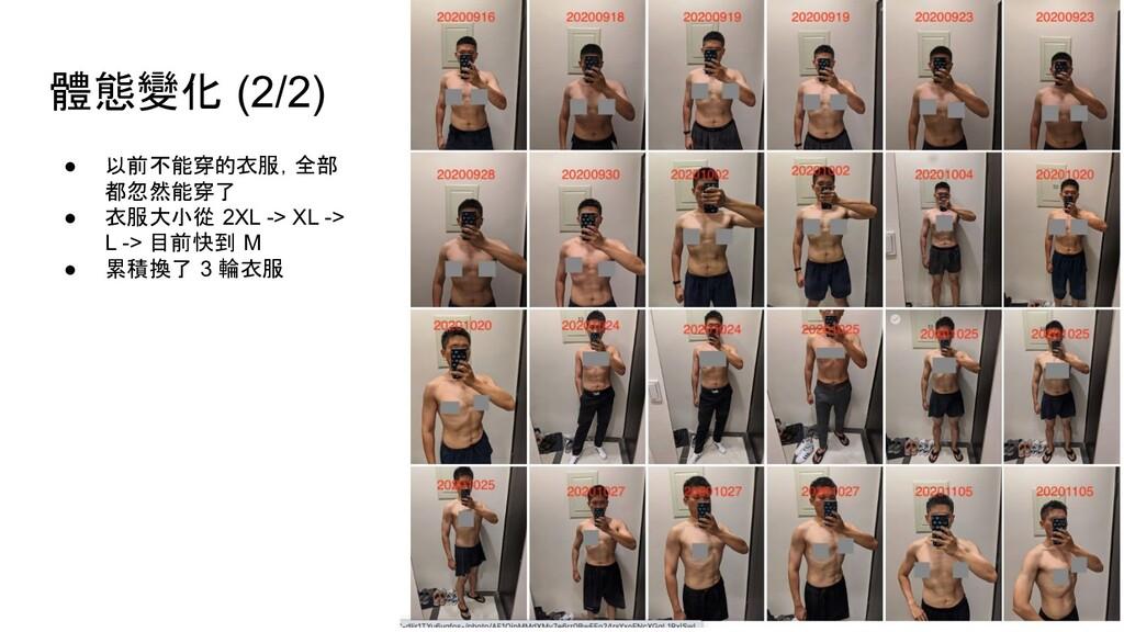 體態變化 (2/2) ● 以前不能穿的衣服,全部 都忽然能穿了 ● 衣服大小從 2XL -> ...