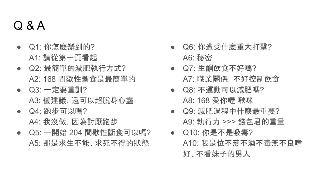 Q & A ● Q1: 你怎麼辦到的? A1: 請從第一頁看起 ● Q2: 最簡單的減肥執行方...