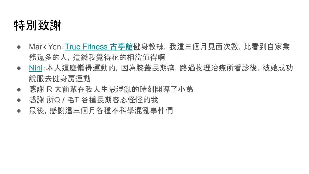 特別致謝 ● Mark Yen:True Fitness 古亭館健身教練,我這三個月見面次數,...