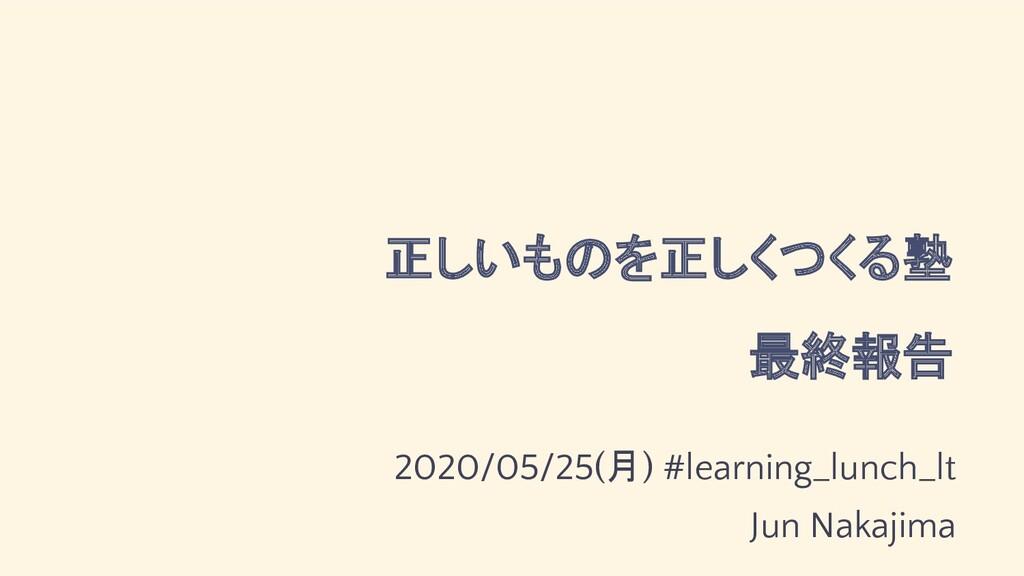 2020/05/25(月) #learning_lunch_lt Jun Nakajima 正...
