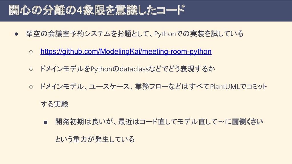 ● 架空の会議室予約システムをお題として、Pythonでの実装を試している ○ https:/...