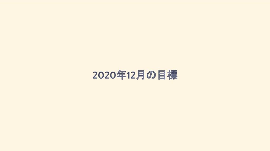 2020年12月の目標
