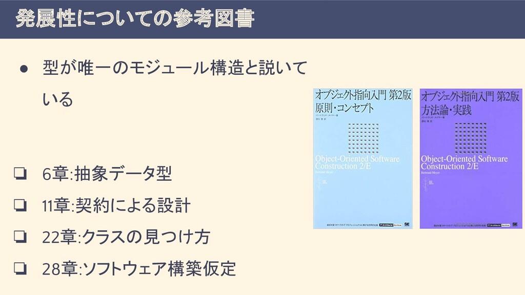 ● 型が唯一のモジュール構造と説いて いる ❏ 6章:抽象データ型 ❏ 11章:契約による設計...