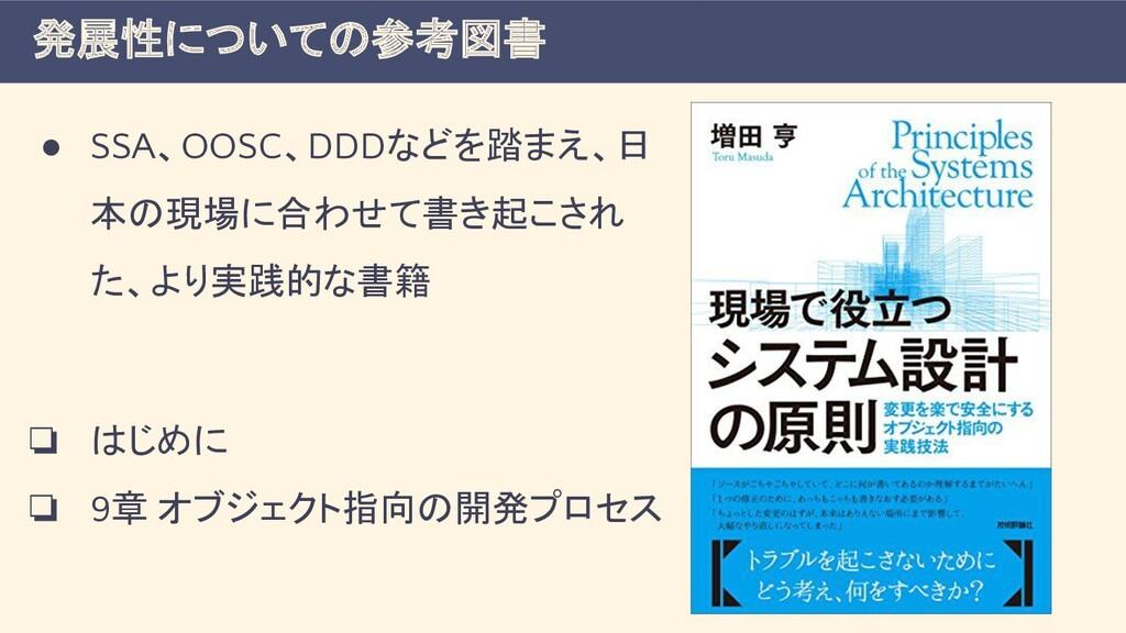 ● SSA、OOSC、DDDなどを踏まえ、日 本の現場に合わせて書き起こされ た、より実践的な...