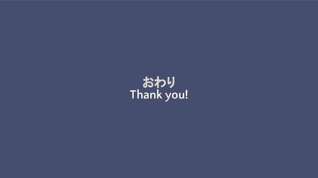 おわり Thank you!