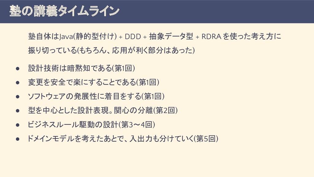 塾自体はJava(静的型付け) + DDD + 抽象データ型 + RDRA を使った考え方に ...