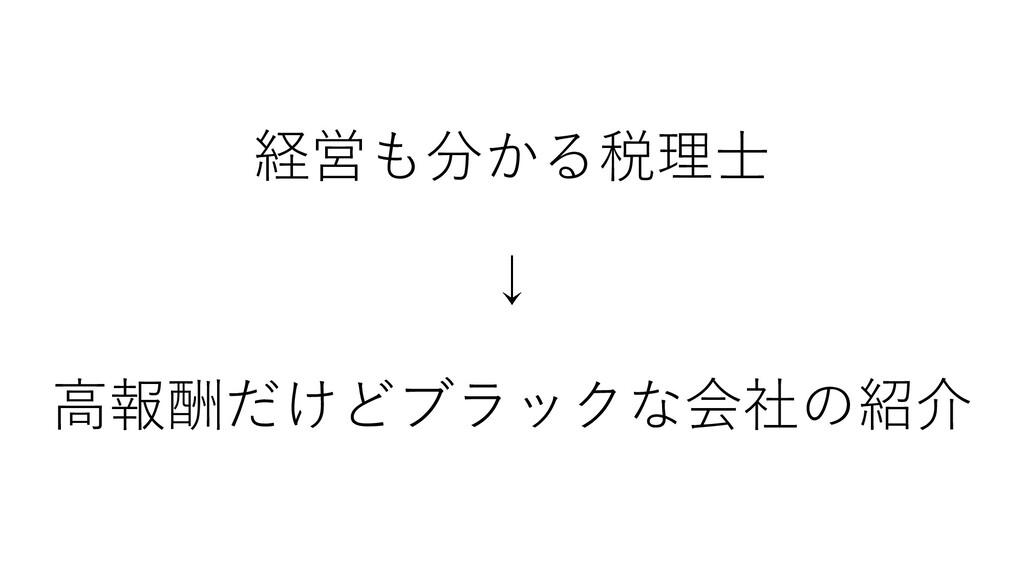 経営も分かる税理士 ↓ 高報酬だけどブラックな会社の紹介