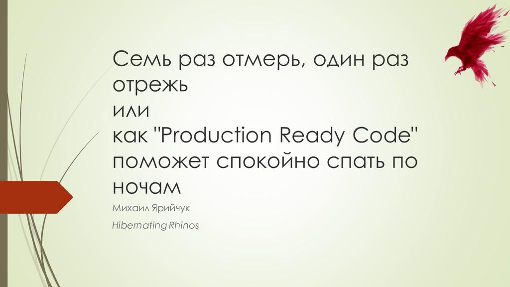 """Семь раз отмерь, один раз отрежь или как """"Produ..."""