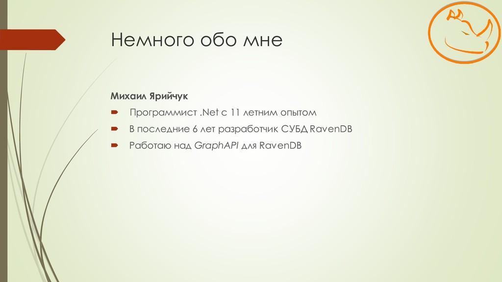 Немного обо мне Михаил Ярийчук  Программист .N...